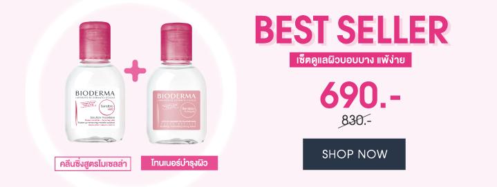 BIODERMA เซ็ตดูแลผิวบอบบางแพ้ง่าย Best Seller