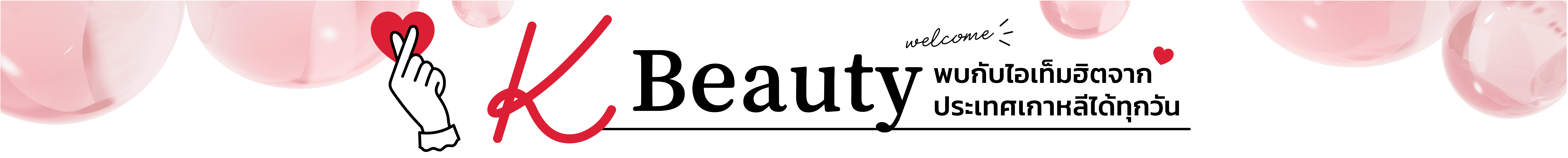 BEAUTRIUM Korea Shop